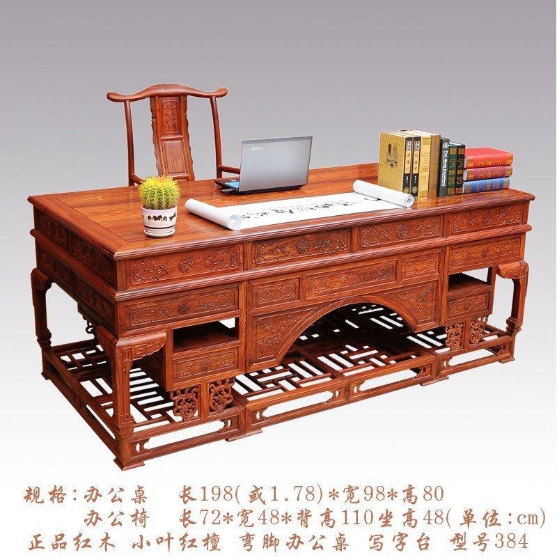 正品红木家具 弯脚 小叶红檀豪华书桌 办公桌写字台大