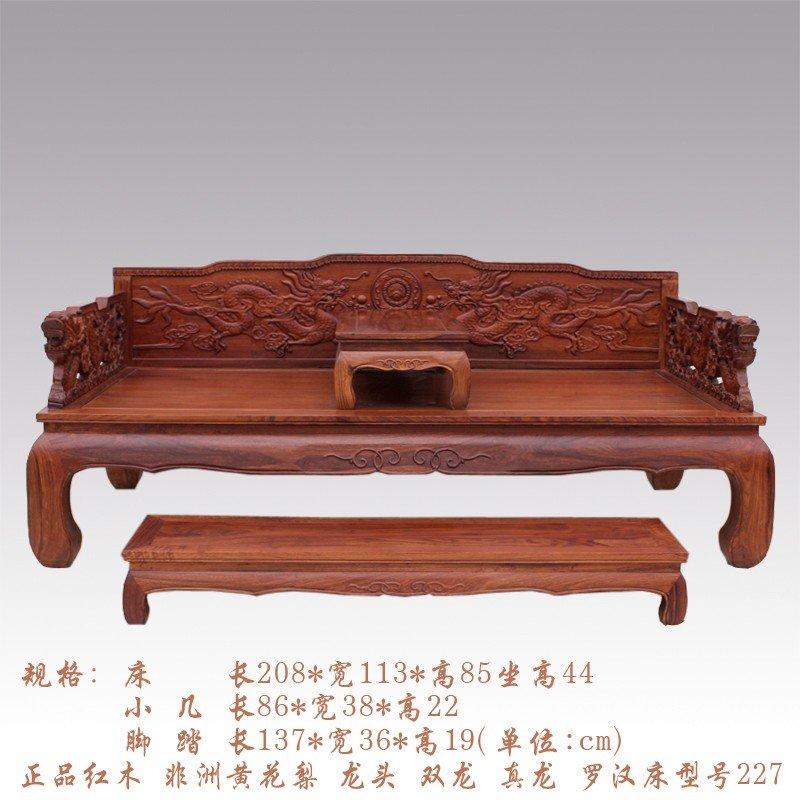 正品红木 黄花梨 实木 家具 龙头 双龙 真龙 罗汉床 炕床 型号227